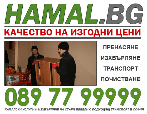Hamal.BG